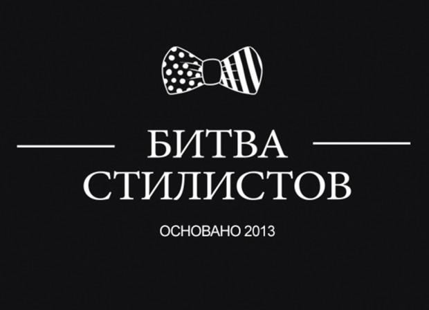Первая в Украине международная Битва Стилистов: Как принять участие в конкурсе?
