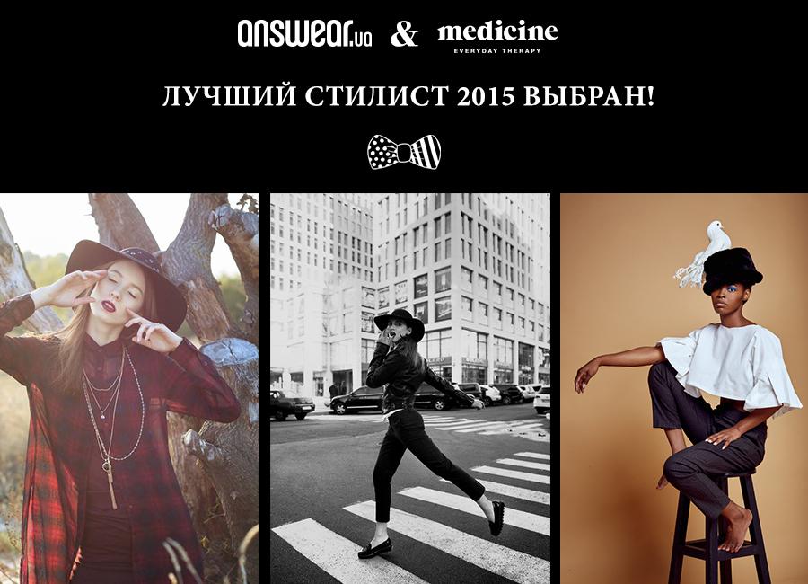 bitva-stylistov-2015-winner