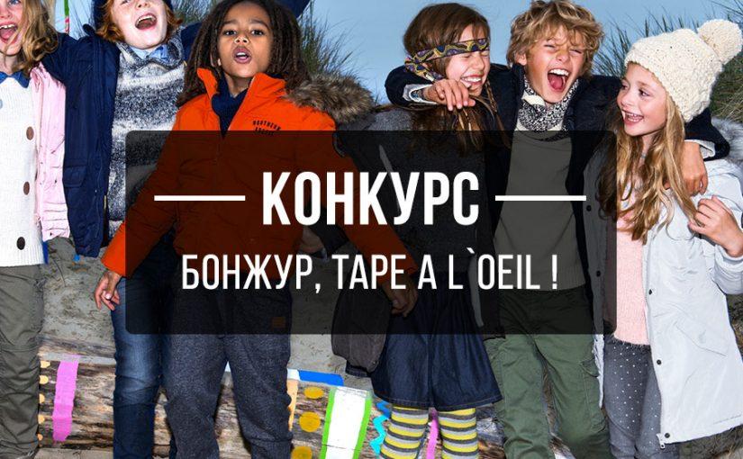 Качественная и доступная детская одежда TAPE A L'OEIL + Конкурс ♡ [OSIA]