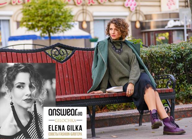 #GILOCHKA: Изменчивое настроение!