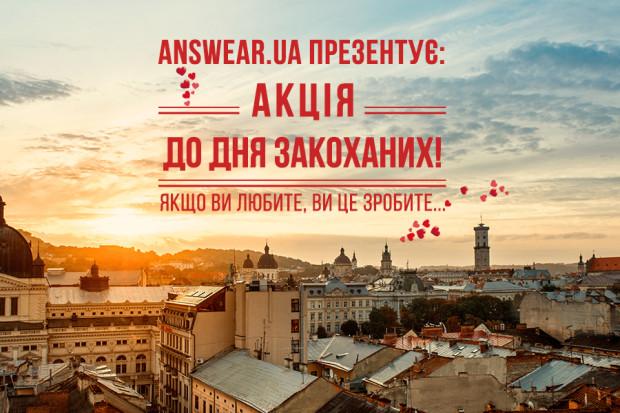 АКЦIЯ ДО ДНЯ ЗАКОХАНИХ ВIД ANSWEAR.UA