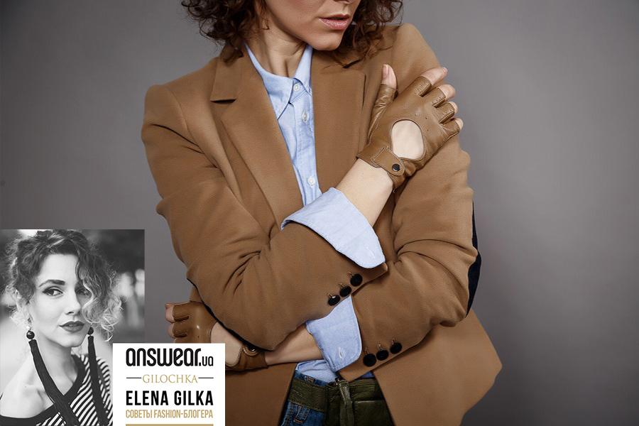 gilochka-casual