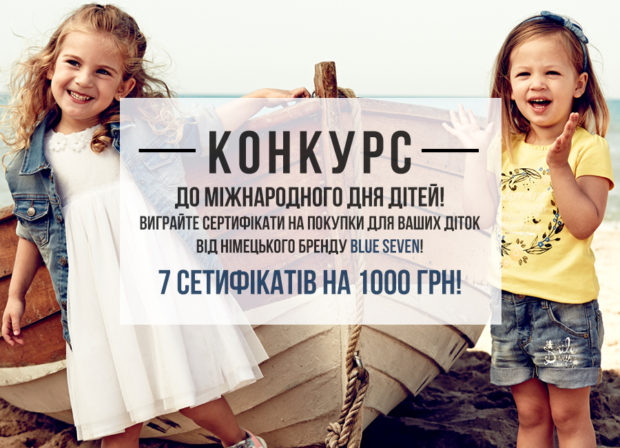 """КОНКУРС """"ПОДАРУНКИ ВIД BLUE SEVEN!"""""""