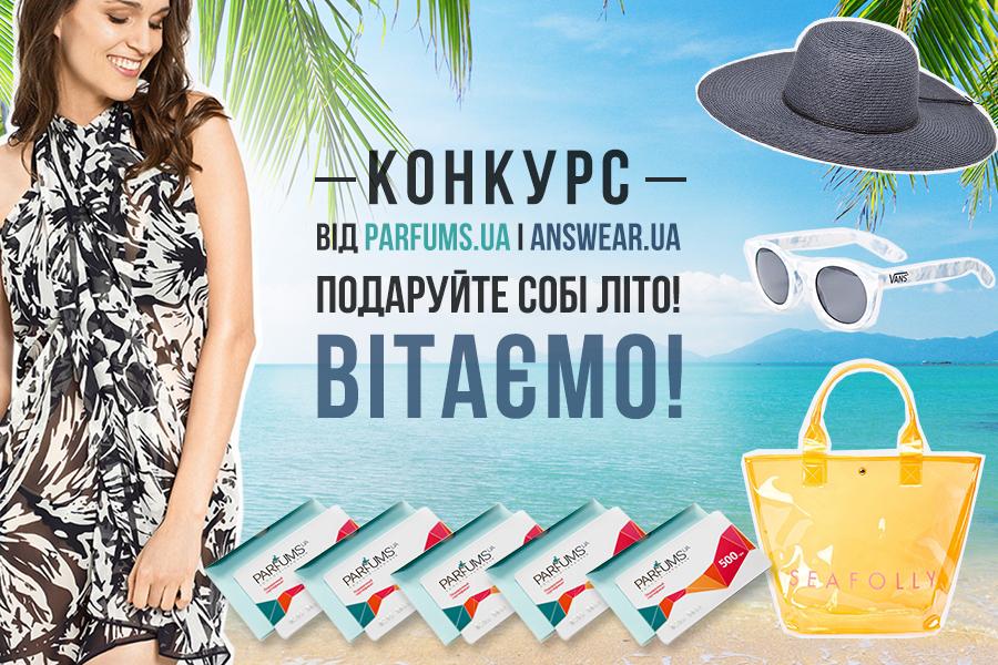 rezultaty-konkursu-lito-parfums-answear