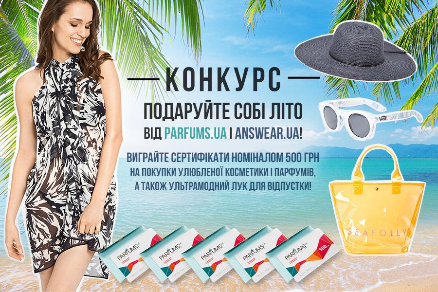 konkurs-lito-parfums-answear