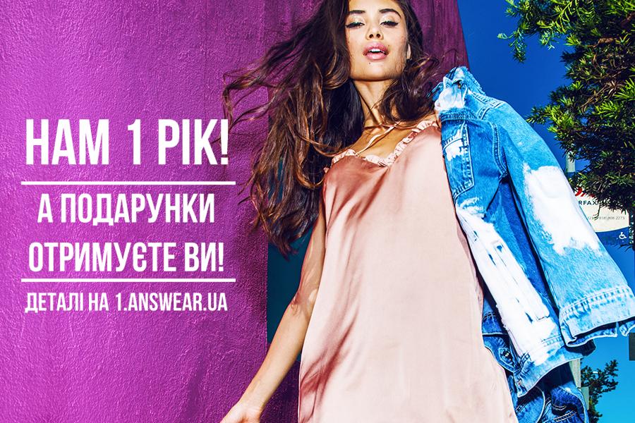 answear-ua-1-rik