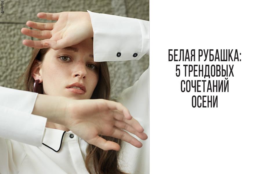 belaja-rubashka-pjat-trendovyh-sochetanij-etoj-oseni